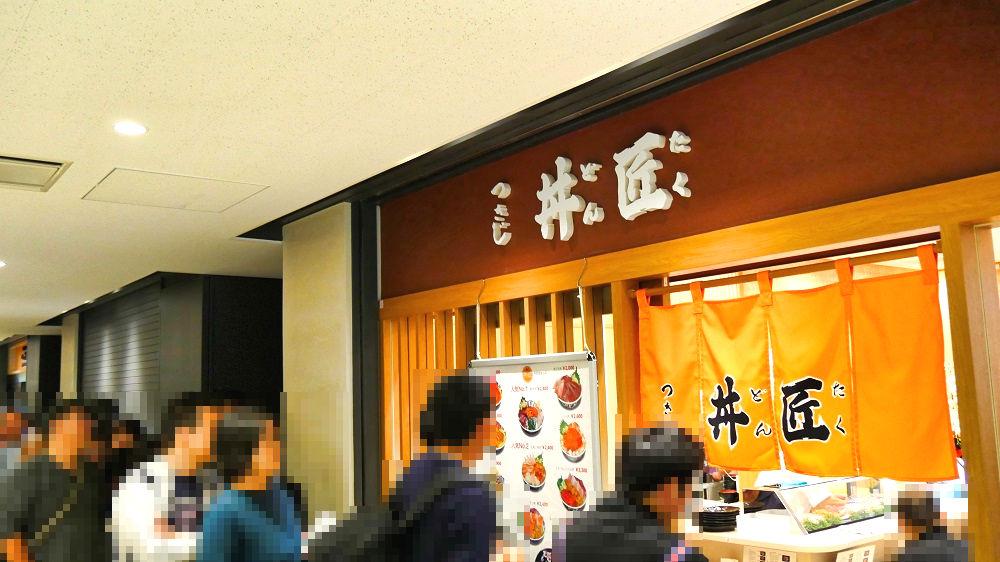 豊洲市場施設管理棟の飲食店