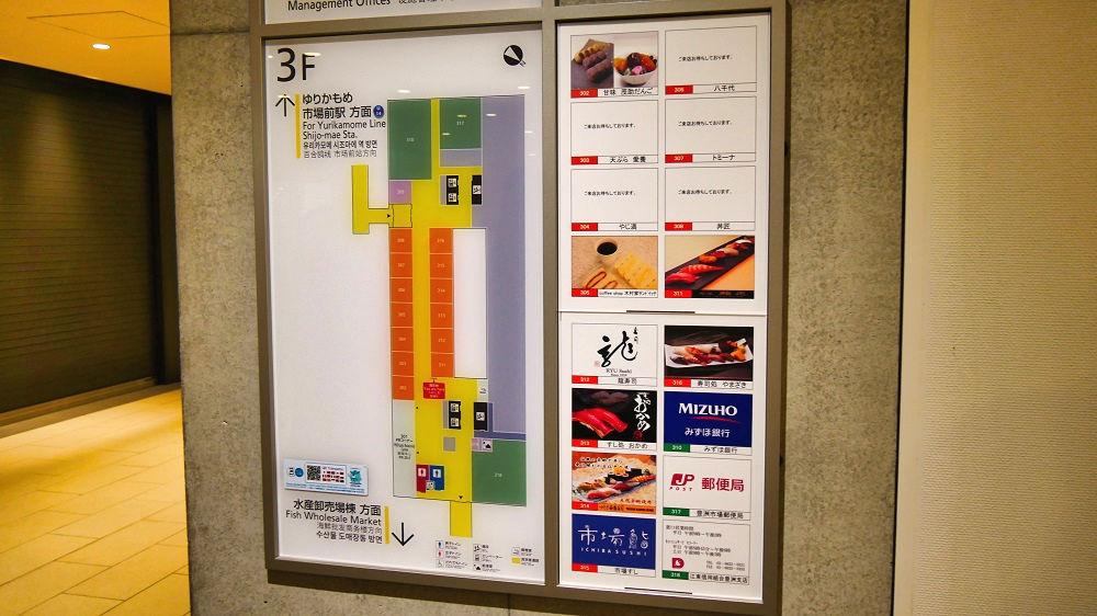 豊洲市場施設管理棟の飲食店マップ