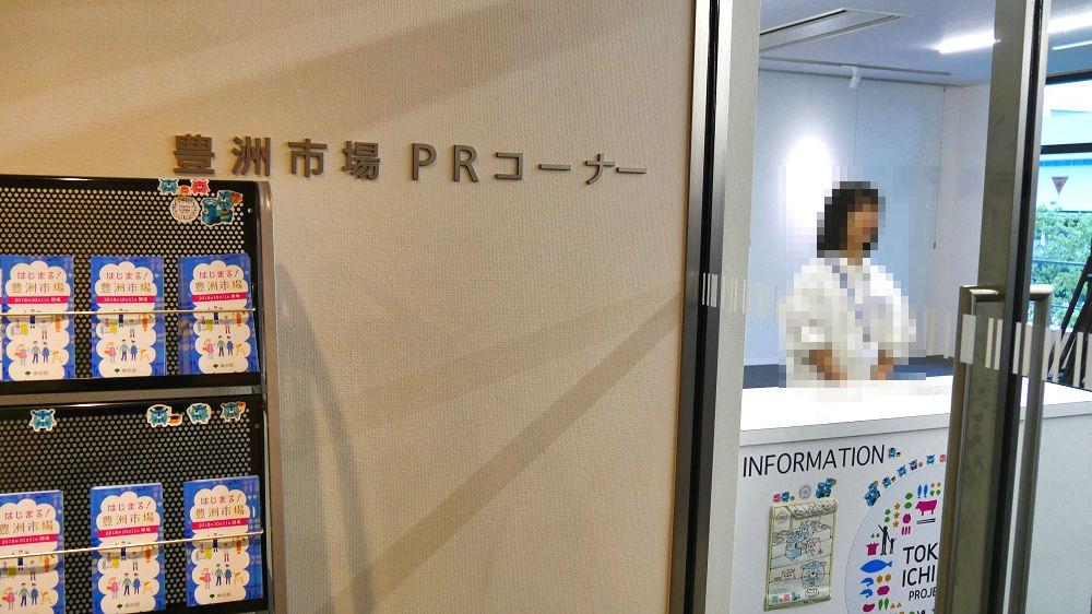豊洲市場施設管理棟のPRスペース