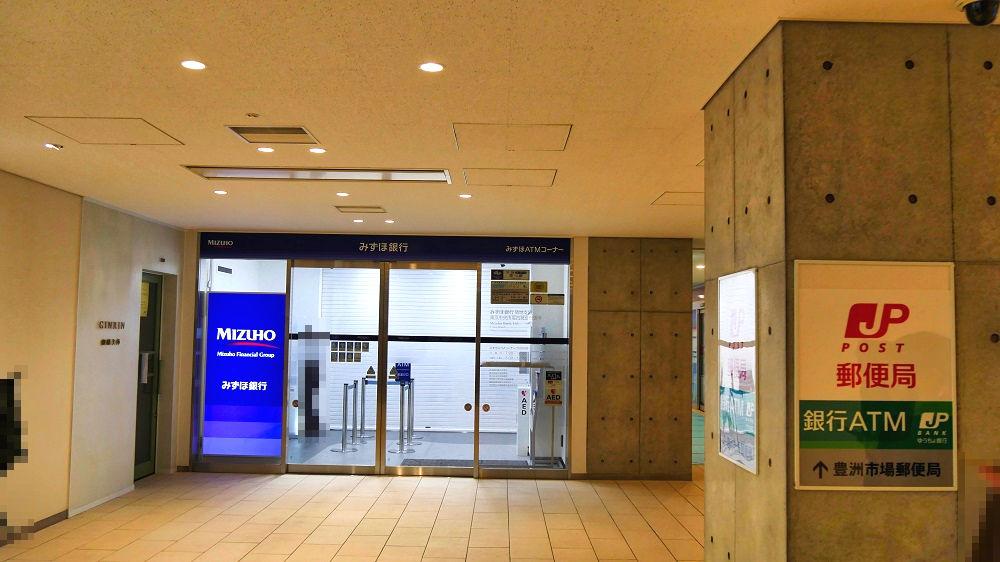 豊洲市場施設管理棟のATMコーナー、郵便局
