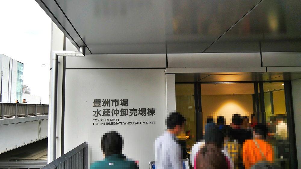 豊洲市場水産仲卸売場棟の入口