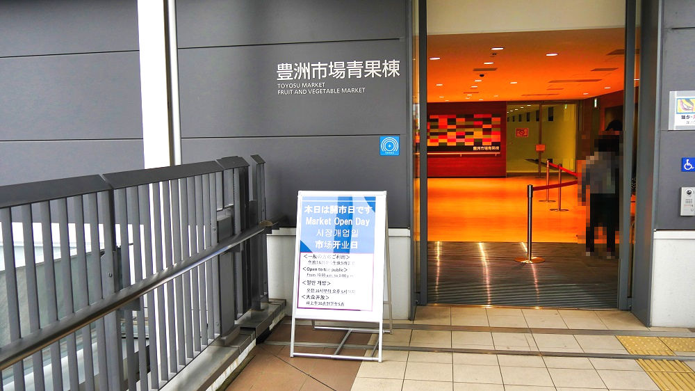 豊洲市場青果棟の入口