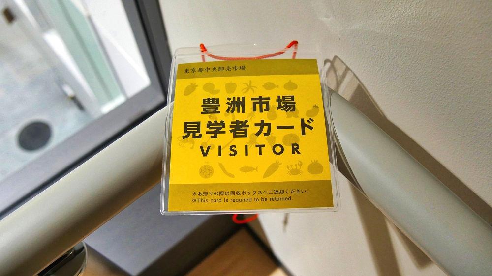 豊洲市場青果棟の見学者カード