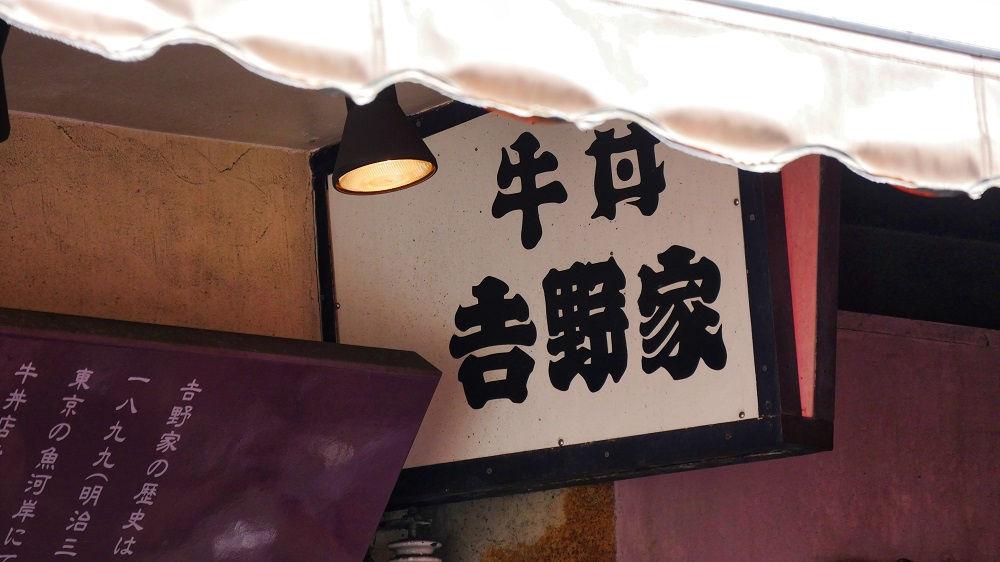 吉野家築地一号店の白看板