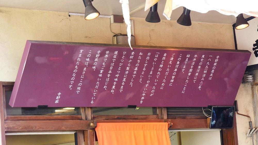 吉野家築地一号店の看板