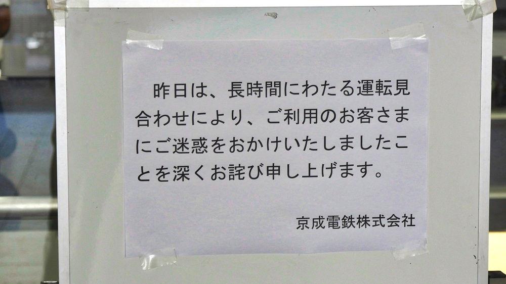 京成電鉄の謝罪告知