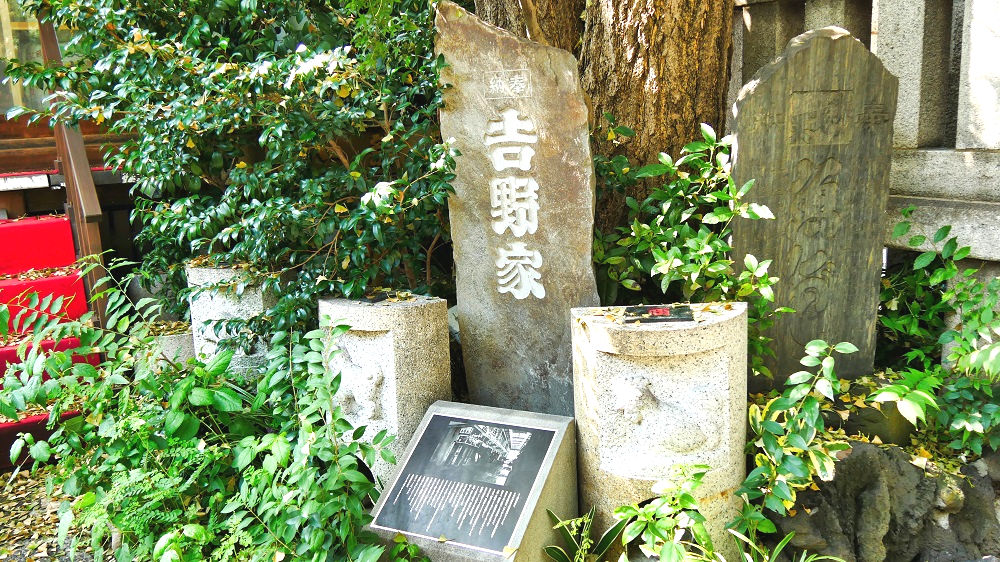 波除稲荷神社に奉納されている『吉野家』の石碑