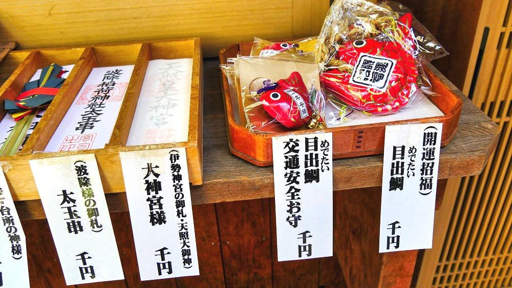 波除稲荷神社のお守り