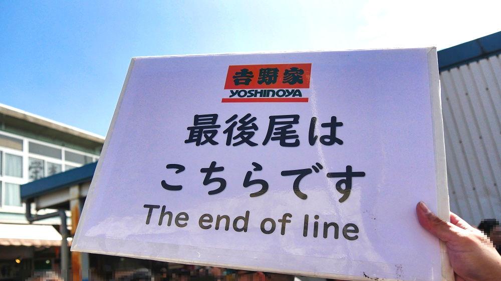 吉野家築地一号店の行列最後尾