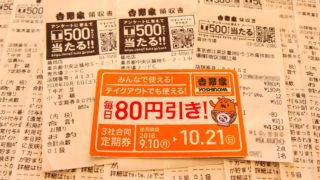 吉野家の3社合同定期券
