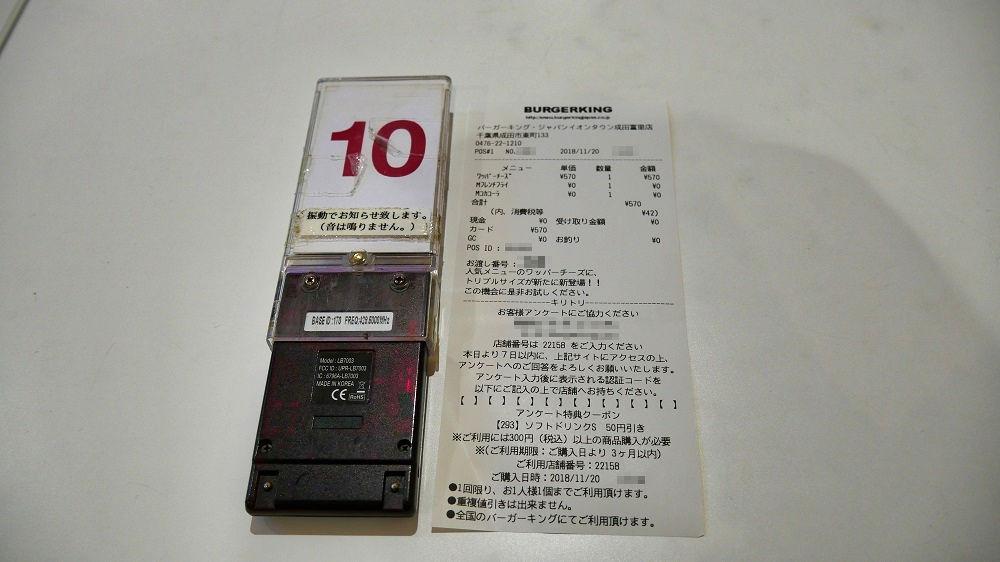 バーガーキング「イオンタウン成田富里店」