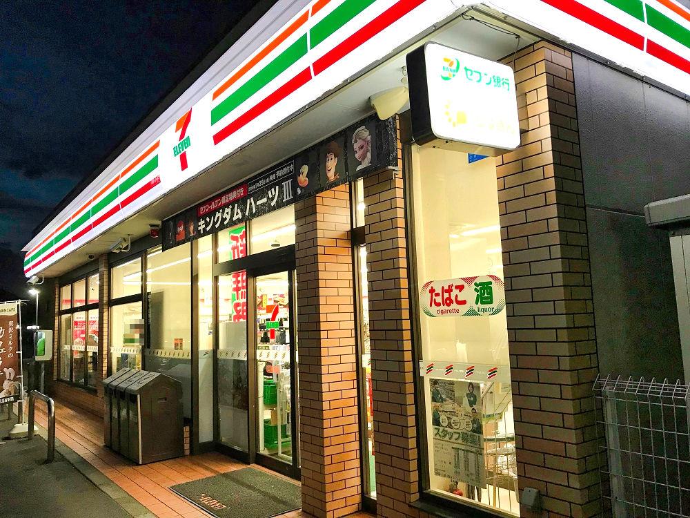 セブンイレブン「三里塚店」