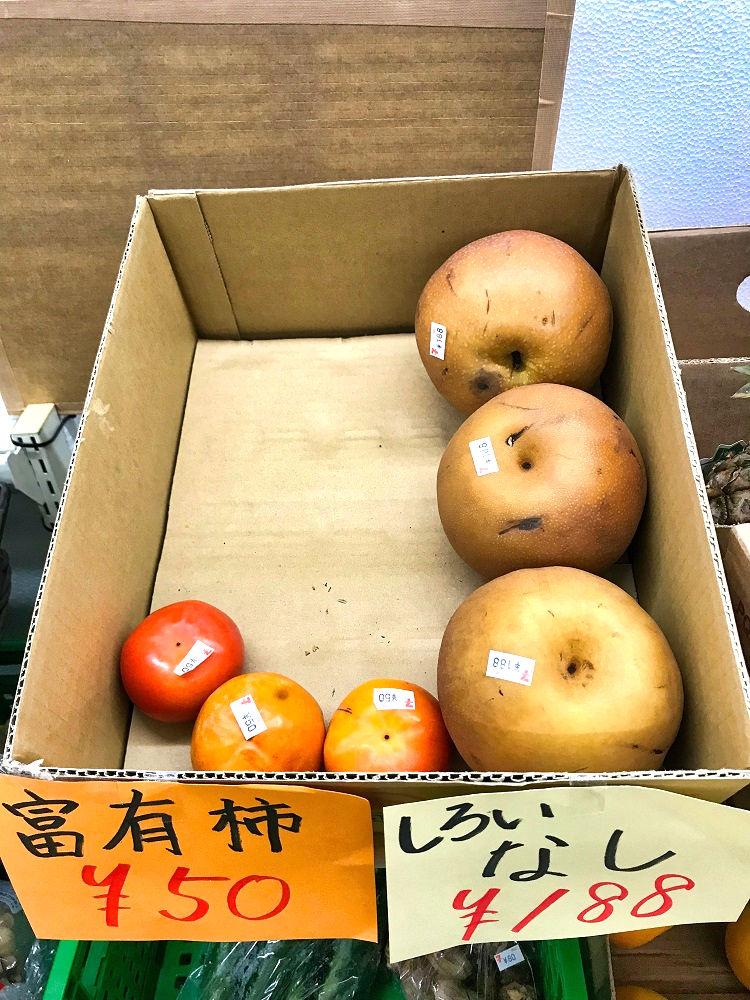 セブンイレブン三里塚店の柿・梨