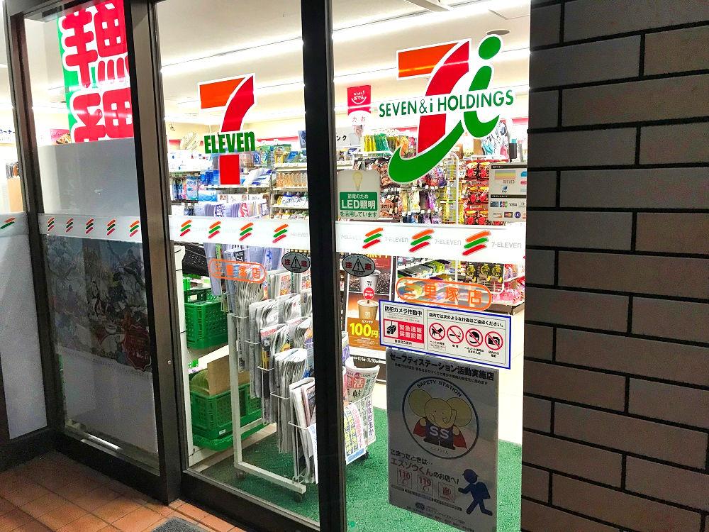 セブンイレブン三里塚店