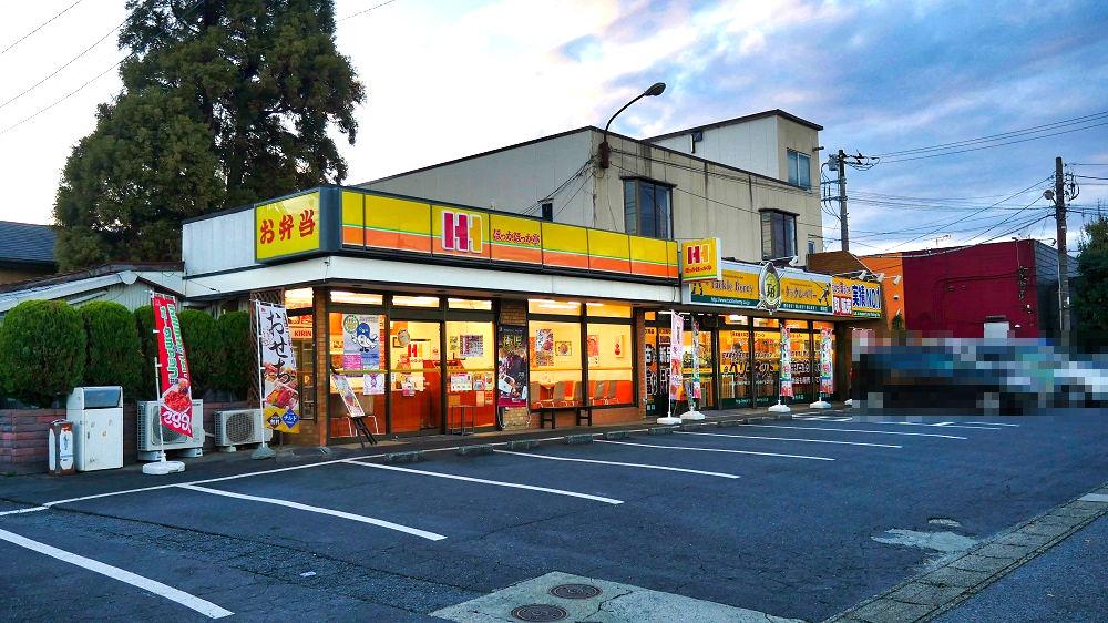 ほっかほっか亭「成田飯田町店」