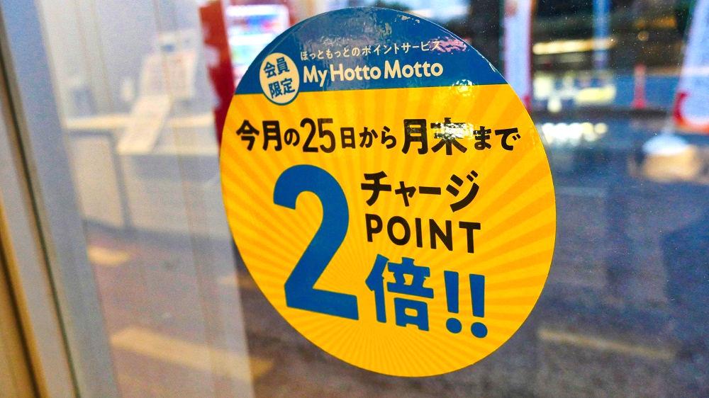 ほっともっと(hottomotto)のポイント制度