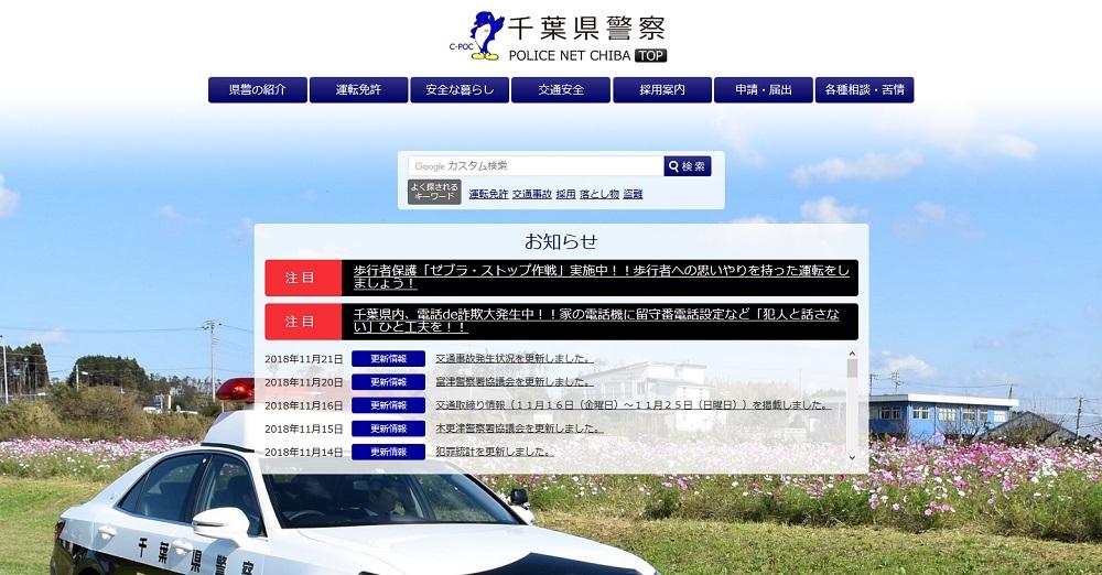 千葉県警察のホームページ