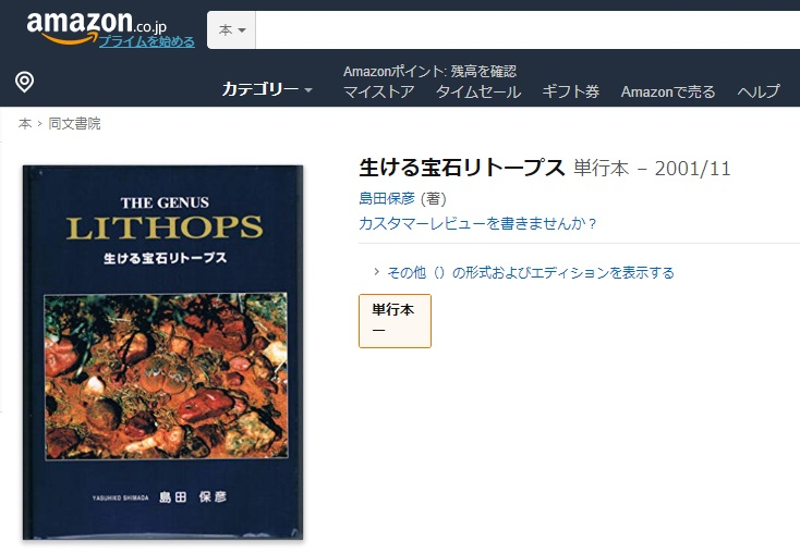 AmazonJapanより