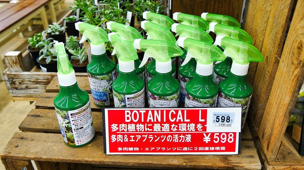 多肉植物用活力液