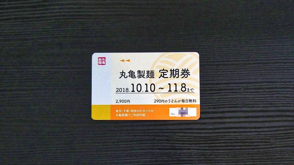 丸亀製麺10月分定期券(表面)