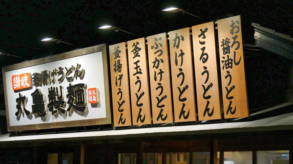 丸亀製麺「上本佐倉店」
