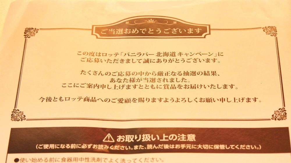 『バニラバー北海道』キャンペーンの当選賞品