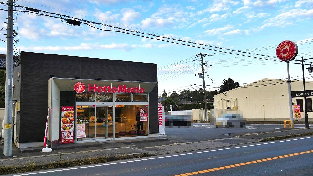 ほっともっと(hottomotto)成田三里塚店