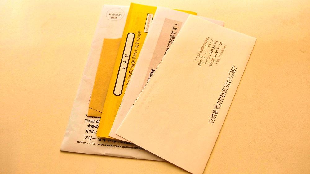 国民年金保険料、口座振替申請書