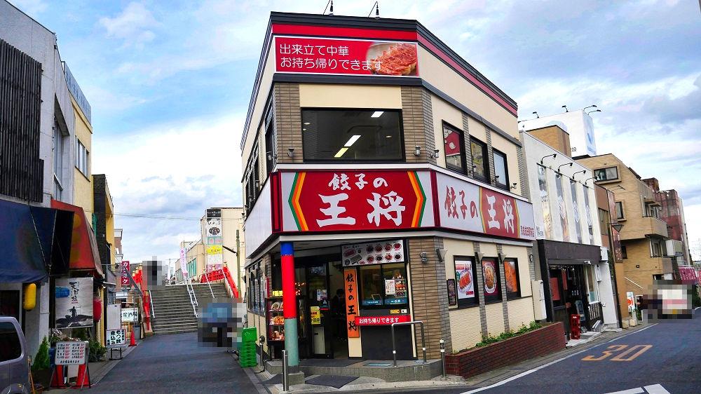 『餃子の王将』京成成田駅前店