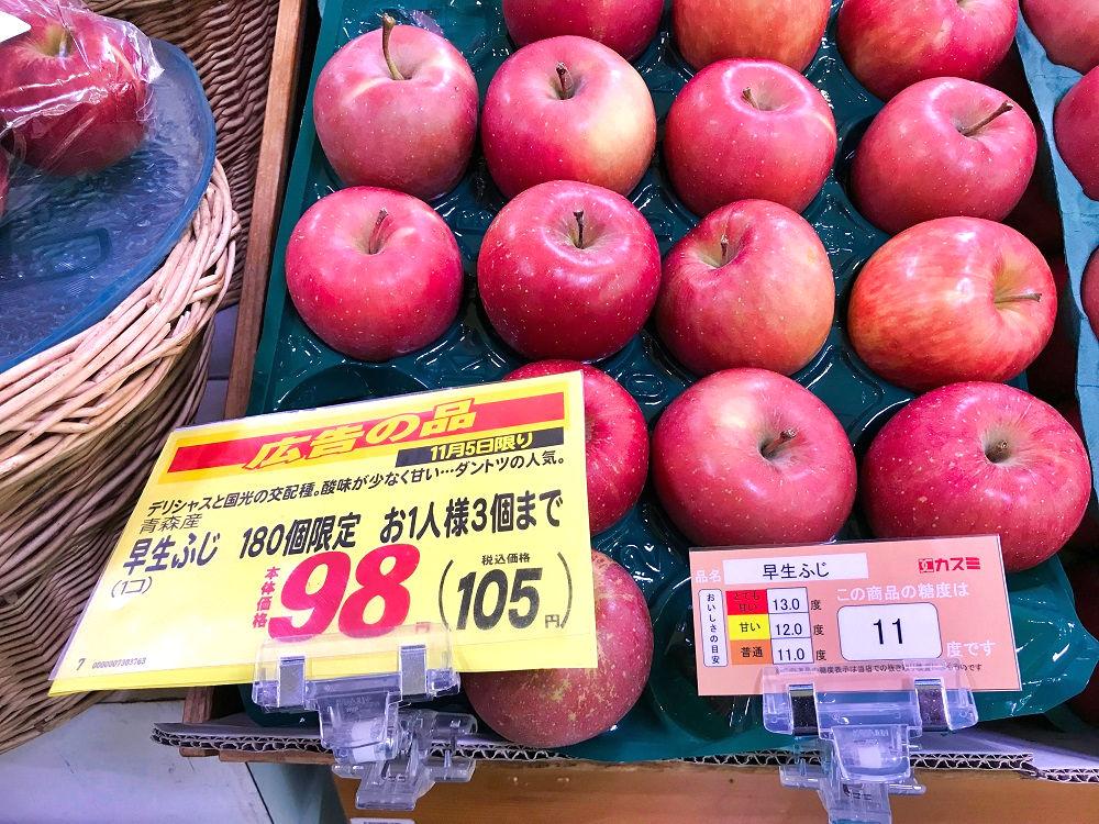 早生ふじ、98円!