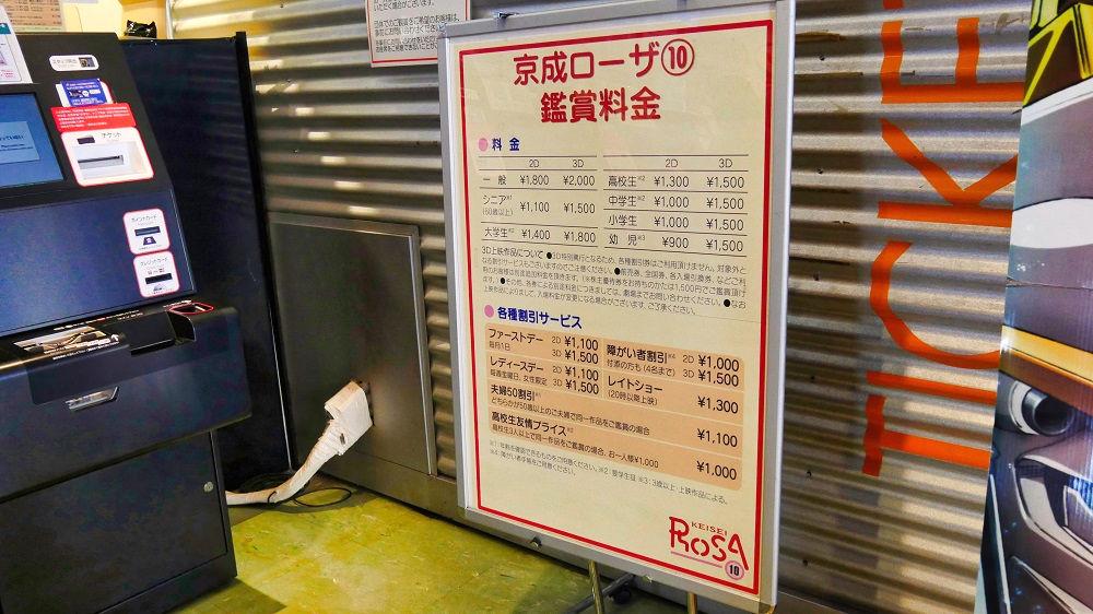 京成ローザ10の鑑賞料金