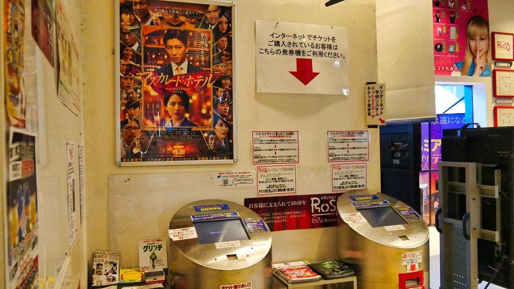 京成ローザ10のネット券売機