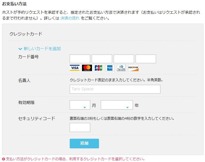 スペースマーケットのクレジットカード登録画面