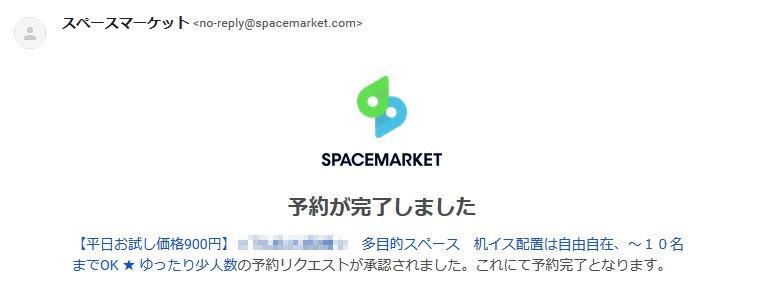 スペースマーケットの予約完了メール
