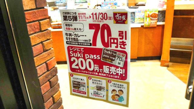 すき家のSukipass(すきパス)第5弾