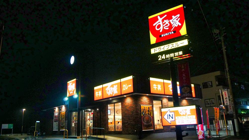 すき家「296号酒々井店」