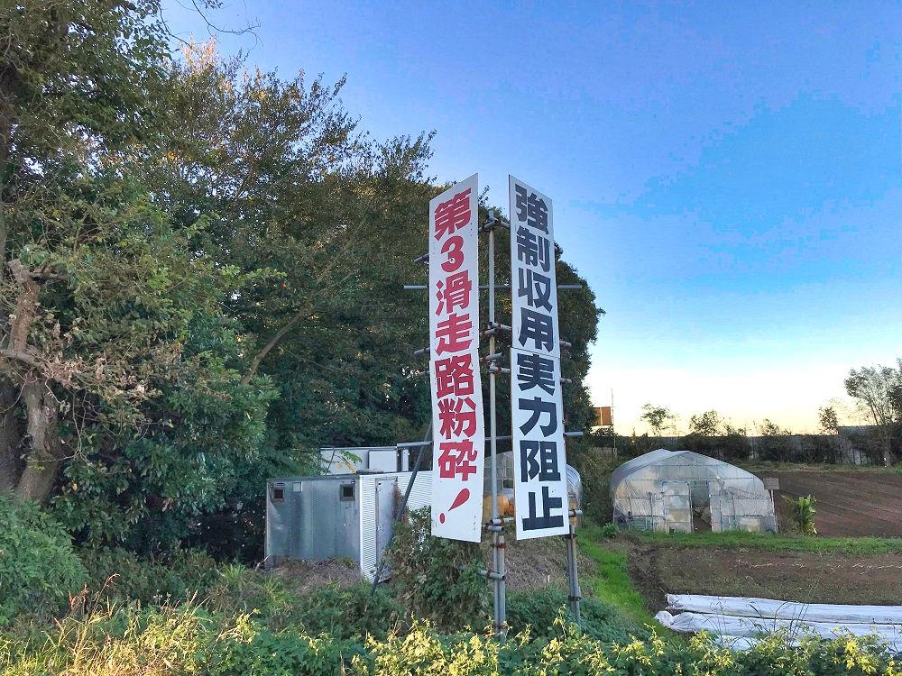 成田空港反対派の立て看板