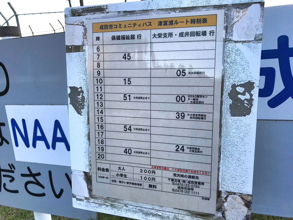 コミュニティバス「天神峰バス停」