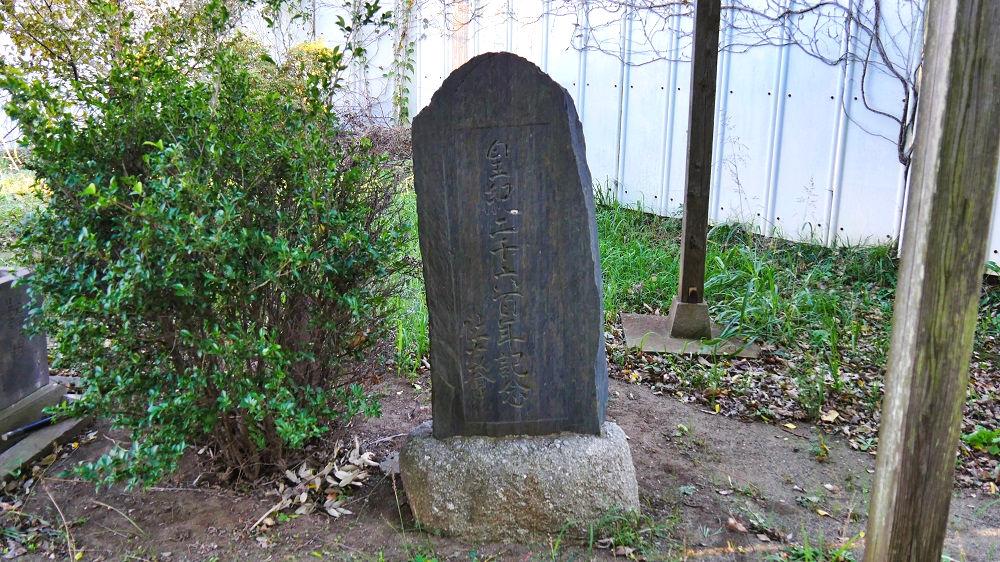 東峰神社の石碑