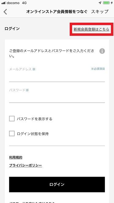 ユニクロのスマホアプリ