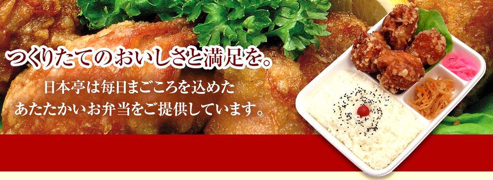 日本亭のホームページ