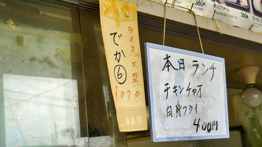 日本亭「成田飯田町店」