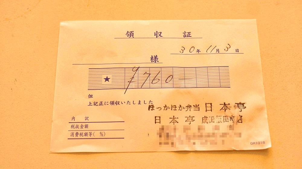 日本亭「成田飯田町店」の領収書