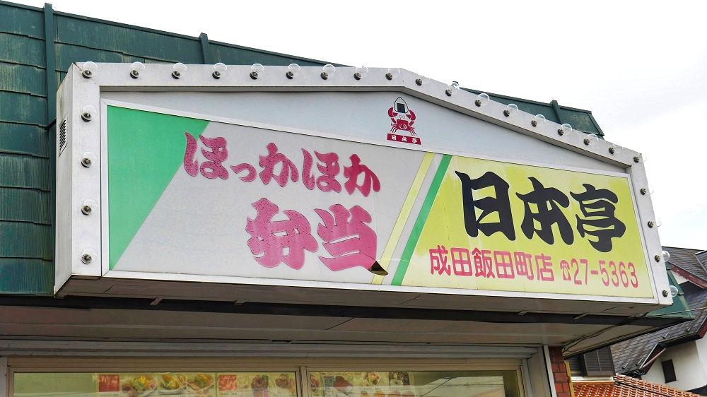 日本亭の看板