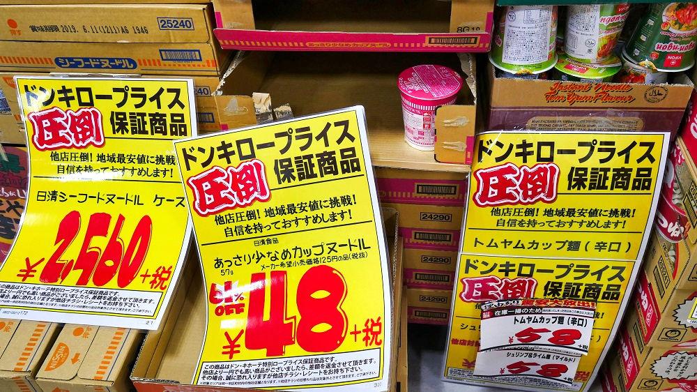 MEGAドン・キホーテ成田店「激安食品」
