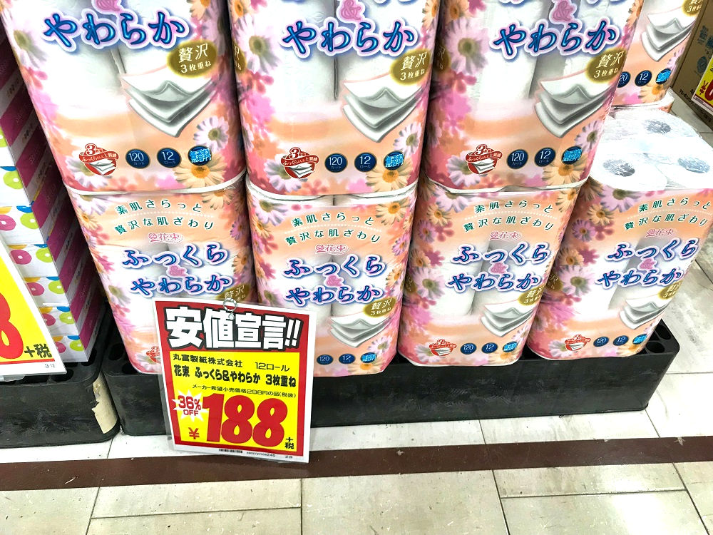 MEGAドン・キホーテ成田店「激安日用品」