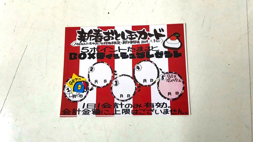 新春お年玉カード