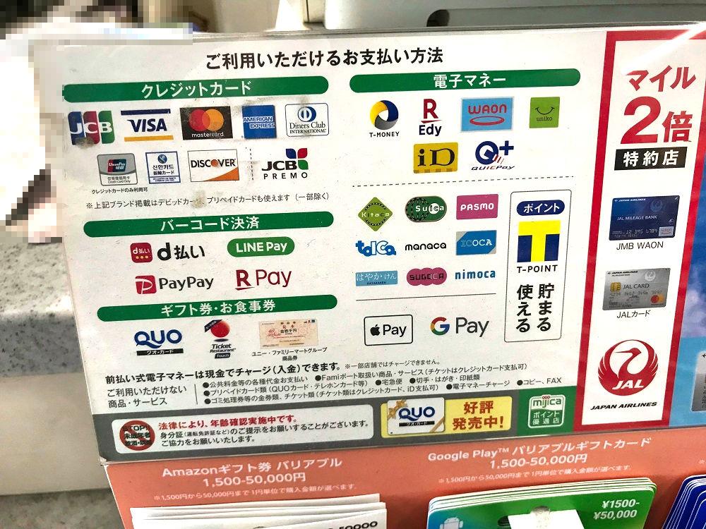 ファミリーマートの支払い方法