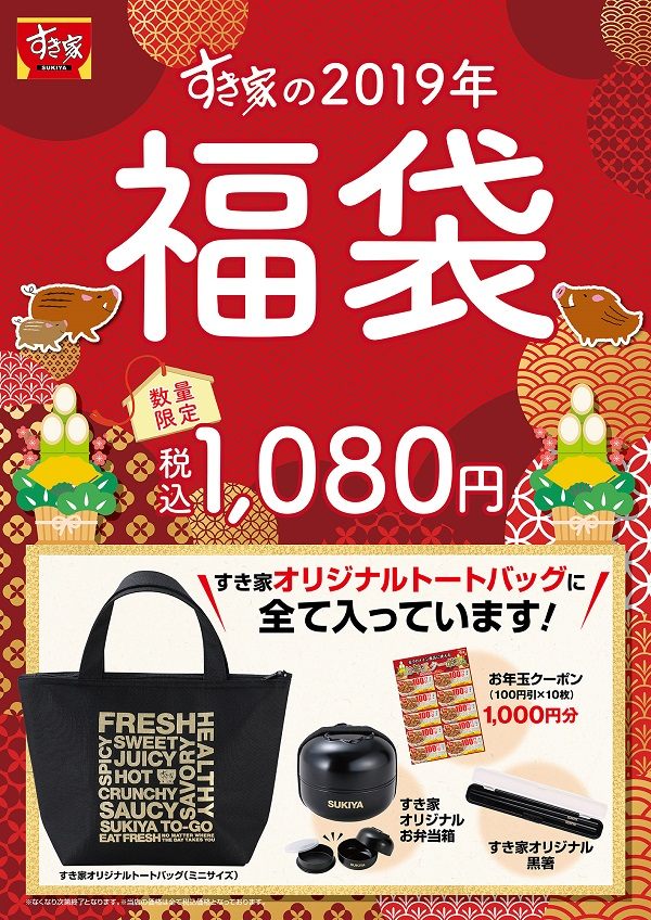 すき家『オリジナル福袋2019』