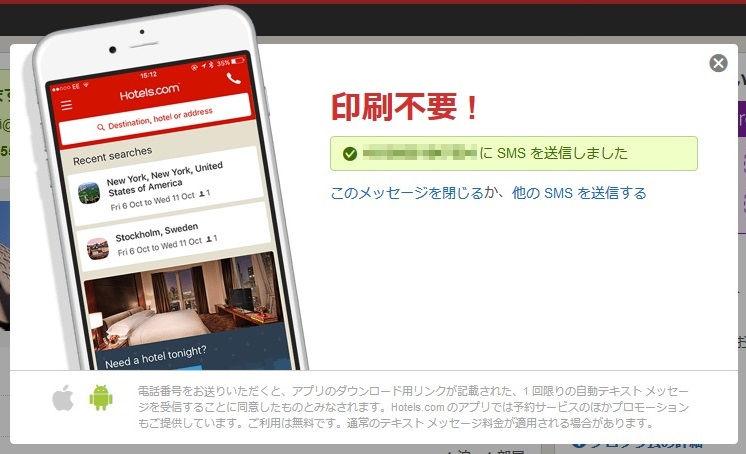 ホテルズドットコムのアプリ